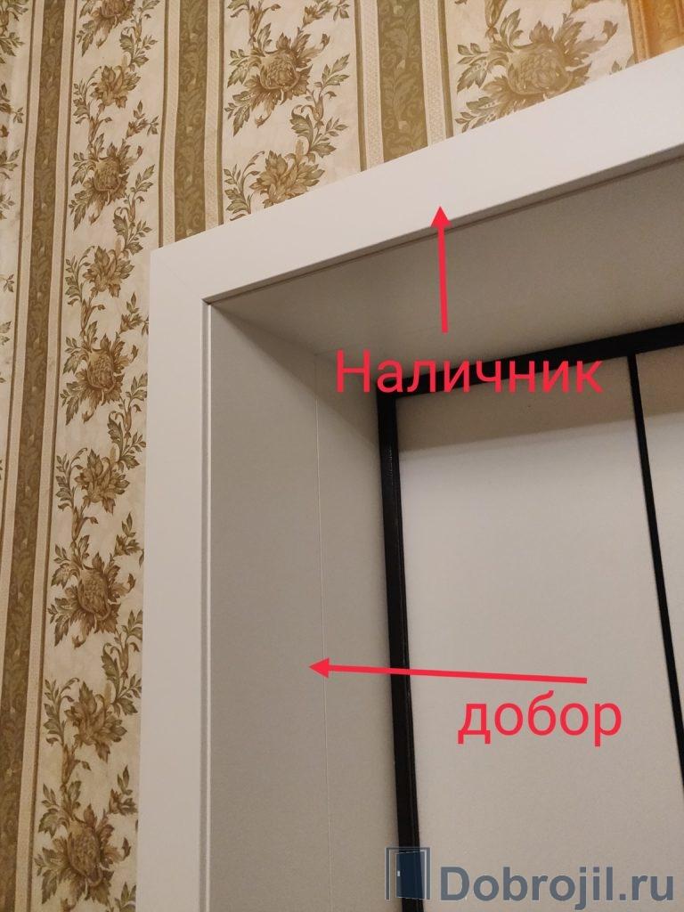 Установка доборов и наличников на входные двери